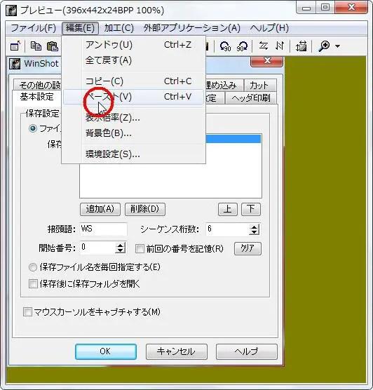 [ペースト] をクリックするとクリップボードにもコピーされたものをペーストします。