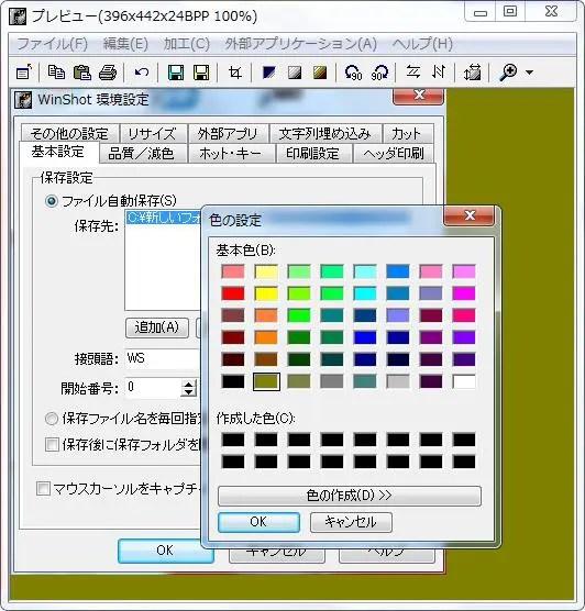 [色の設定] が表示され背景色を選択できます。