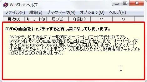 [DVDの画面をキャプチャすると真っ黒になってしまいます。] を下記引用します。