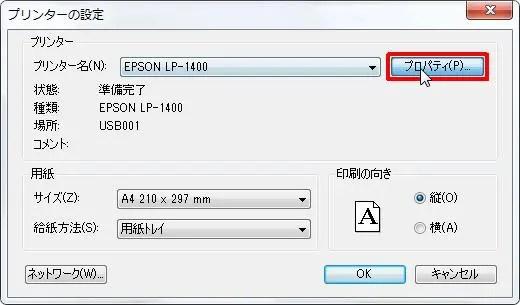 [プロパティ] ボタンをクリックすると使用するプリンタのプロパティが表示されます。