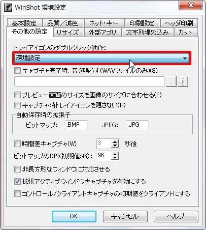 [トレイアイコンのダブルクリック動作] コンボ ボックスをクリックして動作に対する設定をします。※動作一覧は下記