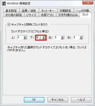 [下] ボックスを入力すると下部分を指定した数字のピクセル数だけカットします。
