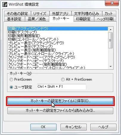[ホット・キー] ウィンドウに一覧が表示されますので、設定したいホット・キーを選択してホット・キーを変更します。
