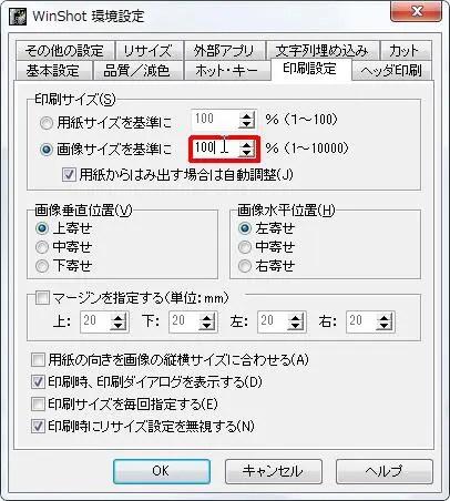 [印刷サイズ] グループの [画像サイズを基準に] ボックスを1~100%で設定できます。