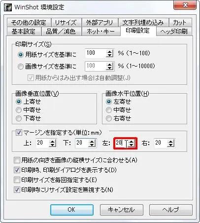 [マージンを指定する(単位:mm)] をオンにて [左] ボックスに数値を設定すれば左のマージンを確保できます。