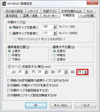 [マージンを指定する(単位:mm)] をオンにて [右] ボックスに数値を設定すれば右のマージンを確保できます。