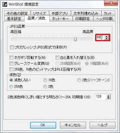 [JPGE品質] グループの [高圧縮/高品質] ボックスを設定するとキャプチャ画像の品質を細かく設定できます。