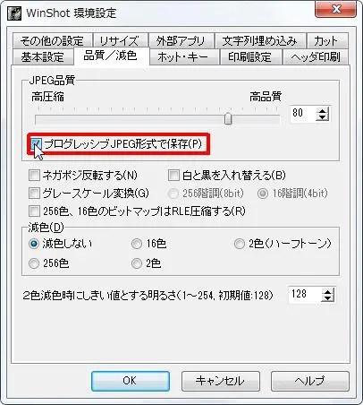 [JPGE品質] グループの [プログレッシブJPEG形式で保存] チェック ボックスをオンにするとプログレッシブJPEG形式で保存します。