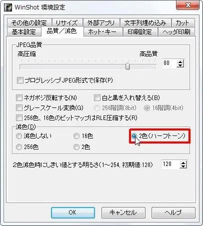 [減色] グループの [2色(ハーフトーン)] オプション ボタンをオンにすると2色(ハーフトーン)で保存します。