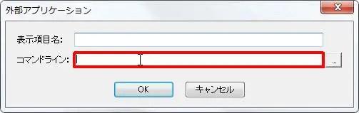 [追加] をクリック後 [コマンドライン] ボックスを設定します。