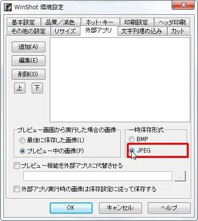 [一時保存形式] グループの [JPEG] オプション ボタンをオンにすると一時保存形式がJPEGになります。