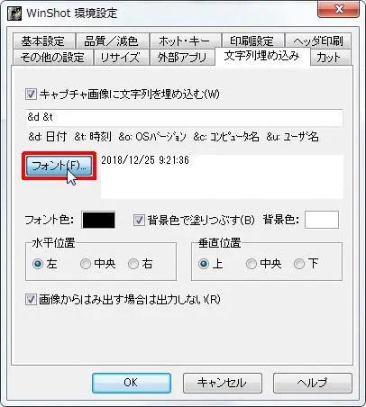 [キャプチャ画像に文字列を埋め込む] グループの [フォント] ボタンをクリックすると [キャプチャ画像に文字列を埋め込む] フォントを設定できます。