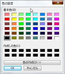 [キャプチャ画像に文字列を埋め込む] グループの [色の設定] ダイアログが表示されフォント色を設定できます。