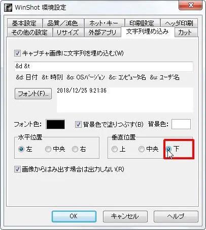 [垂直位置] グループの [下] オプション ボタンをオンにすると埋め込む文字列が下になります。