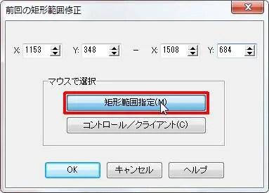 [矩形範囲指定] ボタンをクリックするとマウスで矩形範囲を指定します。