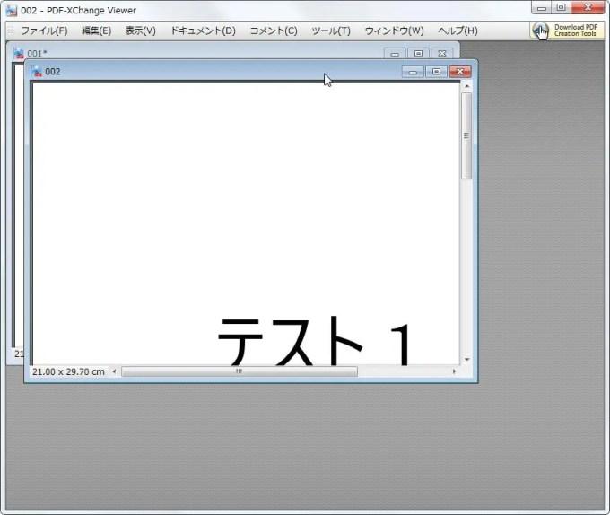[重ねて表示] をクリックすると開いているPDFファイルを重ねて表示します。