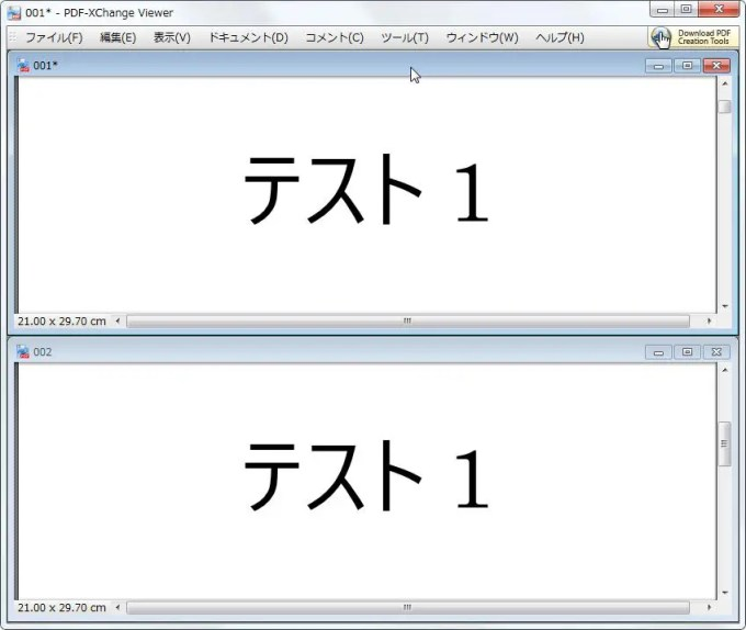 [縦に並べる] をクリックすると開いているPDFファイルを縦に表示します。