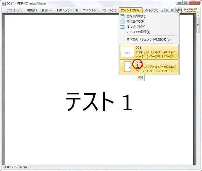 [隠れているファイルを表示] する場合は、ウィンドウタグの隠れているファイルをクリックします。