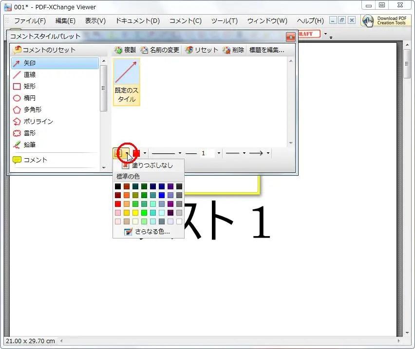 [コメントのスタイルパレットを表示] グループの [塗りつぶし色] をクリックすると色パレットが表示され、塗りつぶし色を変更できます。