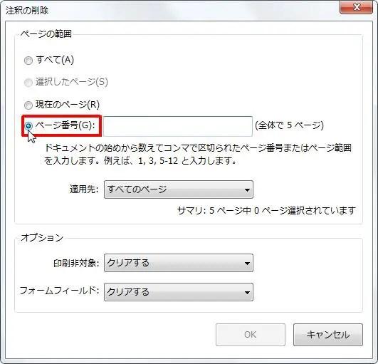 [ページの範囲] グループの [ページ番号] オプション ボタンをオンにすると選択範囲が選択したページになります。