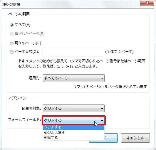 [オプション] グループの [フォームフィールド] コンボ ボックスをクリックするとフォームフィールドが[クリアする][そのまま残す][削除する]から選択できます。