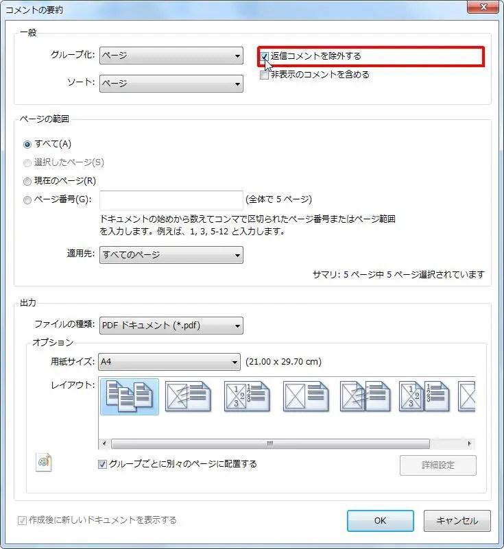 [一般] グループの [返信コメントを除外する] チェック ボックスをオンにすると返信コメントを除外します。