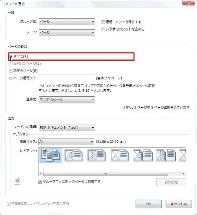 [ページの範囲] グループの [すべて] オプション ボタンをオンにするとページの範囲がすべてになります。