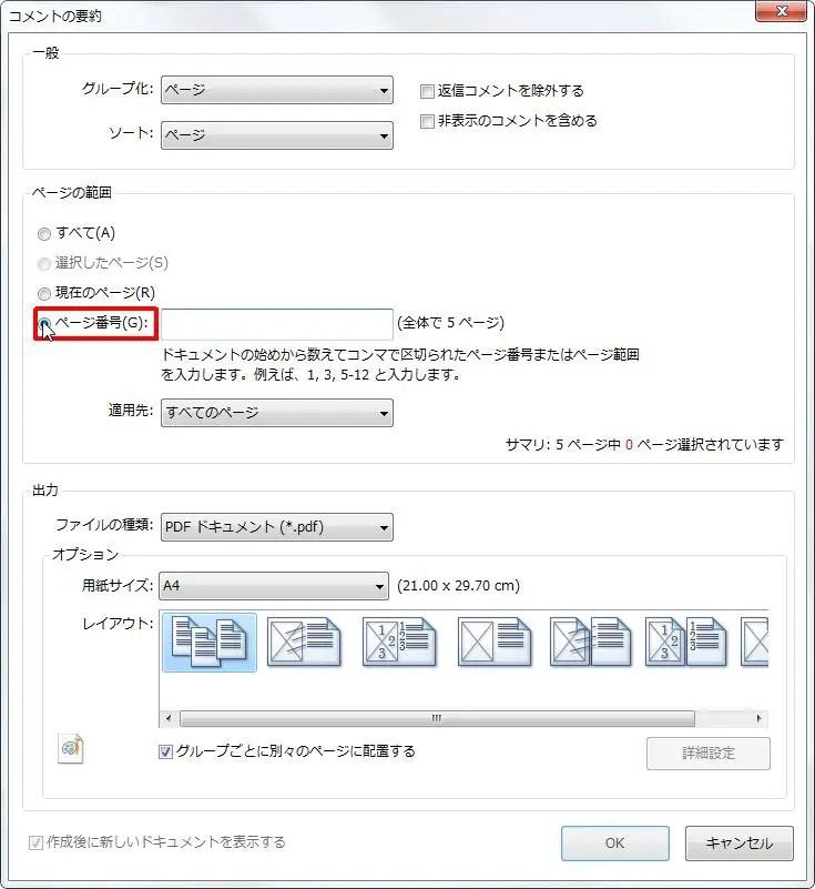 [ページの範囲] グループの [ページ番号] オプション ボタンをクリックするとページの範囲が選択できます。