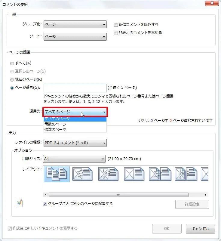 [ページの範囲] グループの [適用先] コンボ ボックスをクリックすると適用先が[すべてのページ][偶数のページのみ][奇数のページのみ]から選択できます。