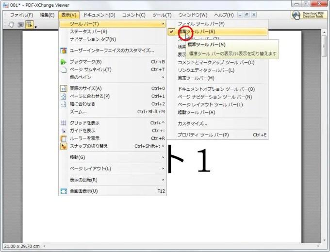 [表示] → [ツールバー] → [標準ツールバー] で表示されるツールバーと [ツール] → [基本ツール] は同じものです。