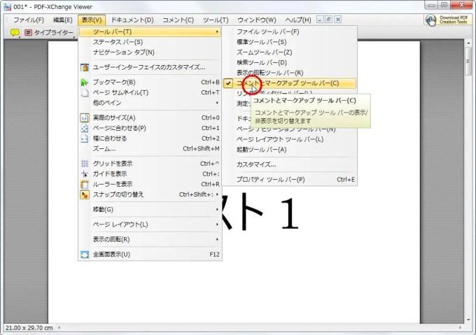 [表示] → [ツールバー] → [コメントとマークアップツールバー] で表示されるツールバーと [ツール] → [コメントとマークアップツール] は同じものです。