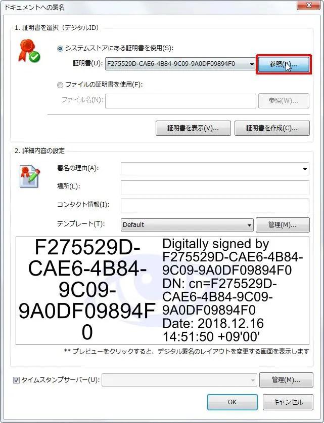 [1. 証明書を選択(デジタルID)] グループの [証明書] の [参照] ボタンをクリックします。