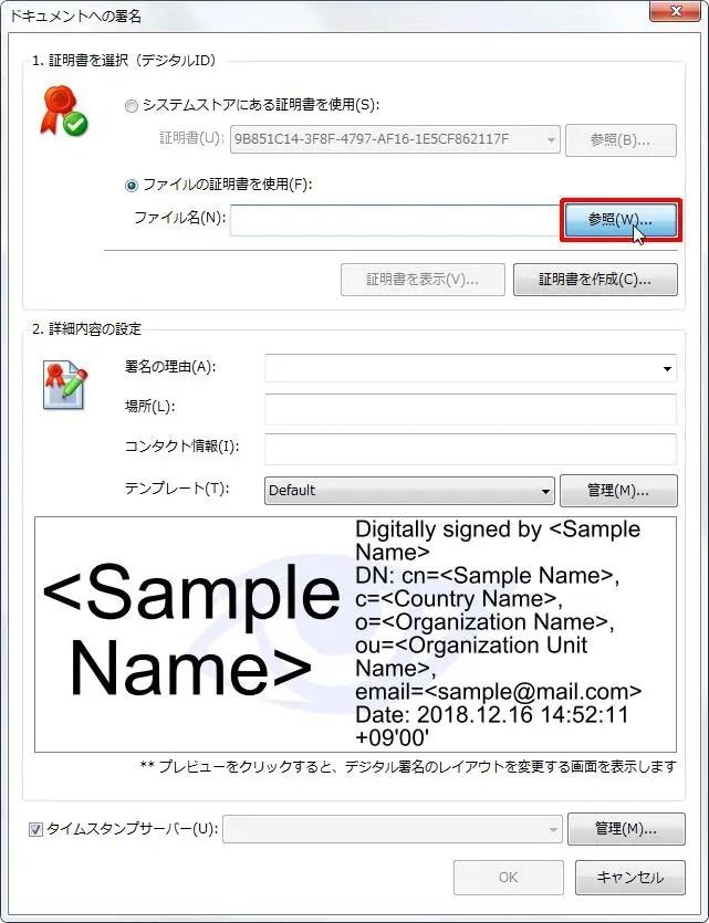 [1. 証明書を選択(デジタルID)] グループの [ファイルの証明書を使用] オプション[参照] ボタンをクリックするとフォルダが表示されます。