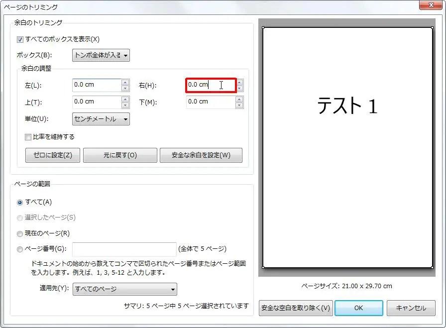 [余白のトリミング] グループの [右] ボックスをクリックすると右の余白を設定できます。