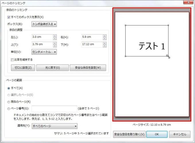 [安全な余白を設定] ボタンをクリックでページに四角が表示され範囲を設定すると安全な余白を設定できます。