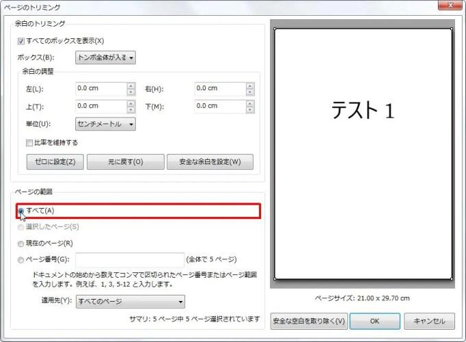 [ページの範囲] グループの [すべて] オプション ボタンをオンにするとページの範囲をすべてにします。