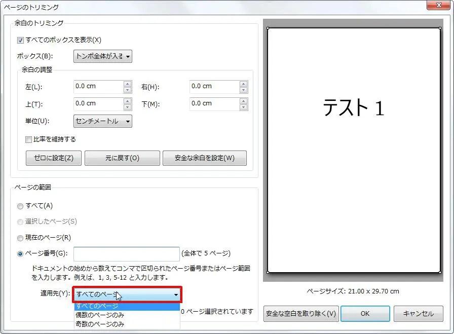 [ページの範囲] グループの [適用先] コンボ ボックスをクリックすると適用先を[すべてのページ][偶数のページのみ][奇数のページのみ]から選択できます。