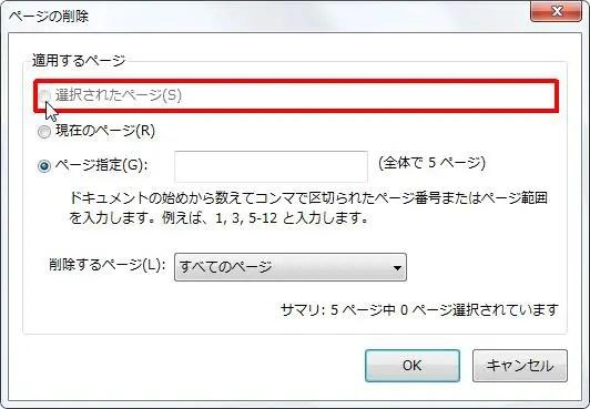 [適用するページ] グループの [選択されたページ] オプション ボタンをオンにすると選択されたページを削除します。