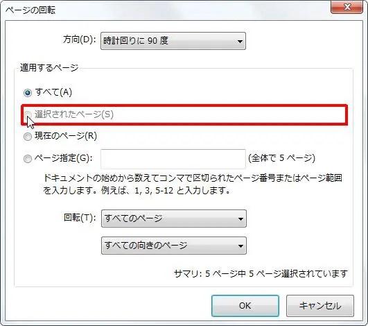 [適用するページ] グループの [選択されたページ] オプション ボタンをオンにすると選択されたページが選択されます。