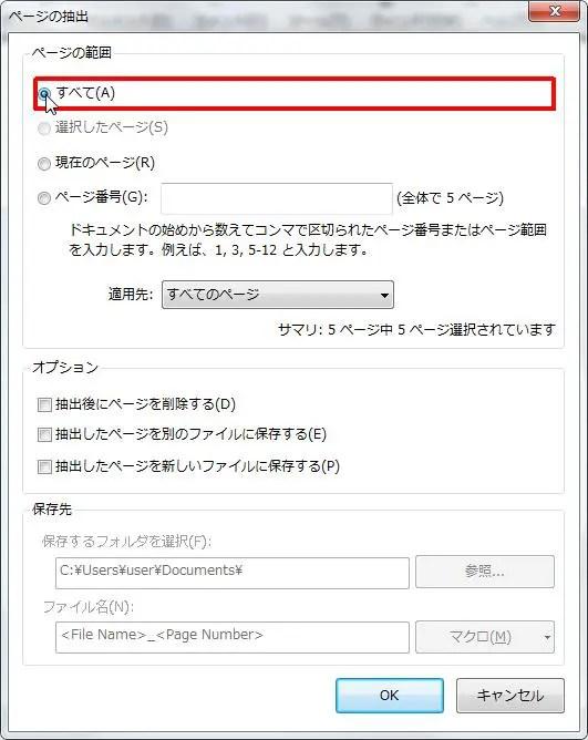 [ページの範囲] グループの [すべて] オプション ボタンをオンにすると抽出するページ範囲がすべてに設定されます。