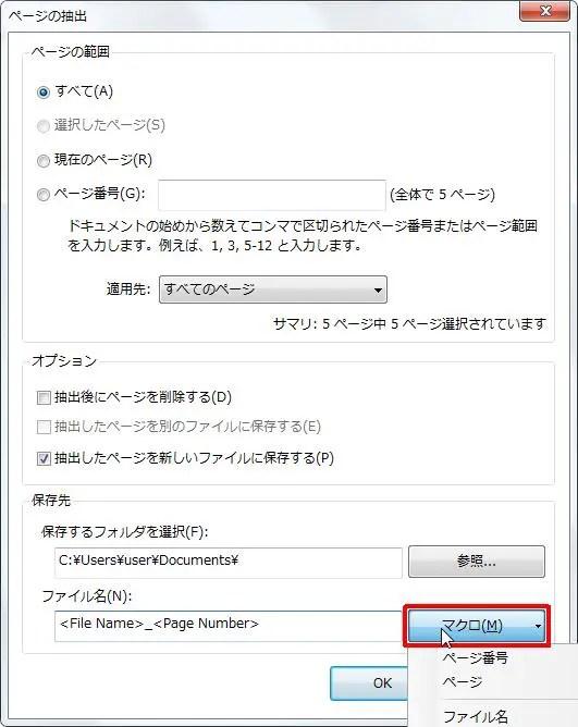[マクロ] ボタンをクリックすると[ページ番号][ページ][ファイル名][日付(MM-DD-YYYY)][年][月][日][時間(HH-MM-SS)][時][分][秒][自動採番]からファイル名に設定する番号(記号)を選択できます。