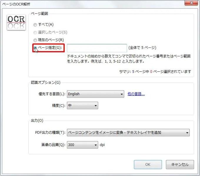 [ページ範囲] グループの [ページ指定] オプション ボタンをオンにします。