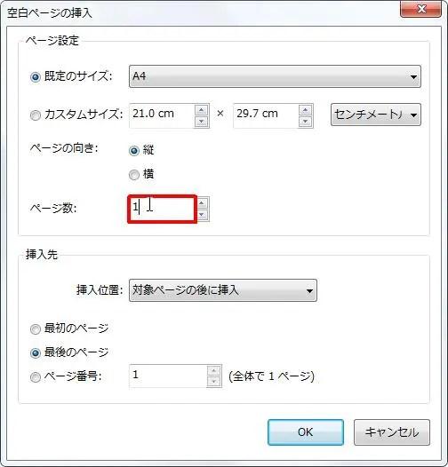 [ページ設定] グループの [ページ数] ボックスをクリックすると挿入するページ数を設定できます。