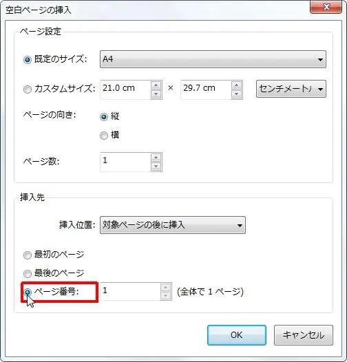 [挿入先] グループの [ページ番号] オプション ボタンをオンにすると挿入するページを選択できます。