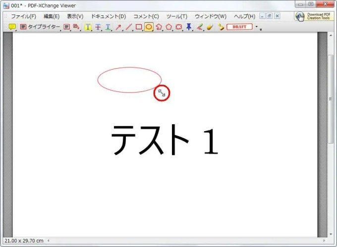 [楕円] を設置したい最後の箇所でクリックすると楕円が設置されます。