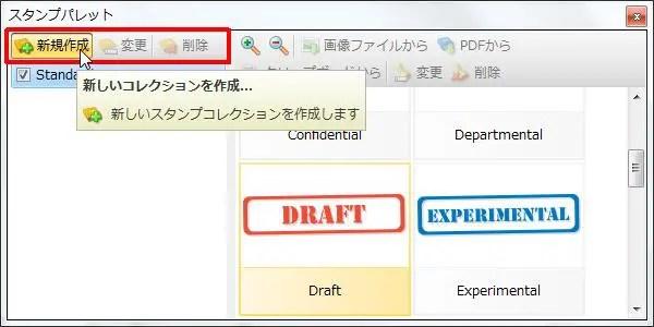 [スタンプツール] の [スタンプパレット] が表示され [新しいコレクションを作成] をクリックします。