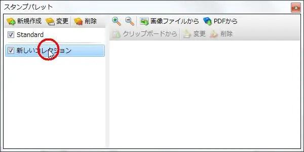[スタンプツール] の [スタンプパレット] に新しいコレクションが表示されますので、画像ファイルなどから新しいスタンプを作成できます。