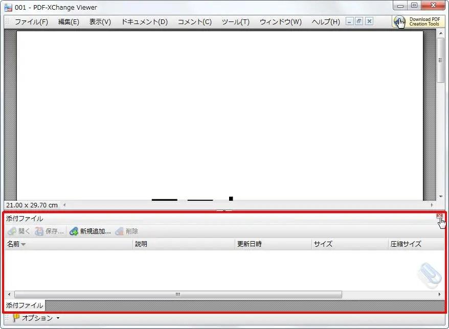 [ドキュメントのオプション] の [添付ファイル] が下に表示されます。