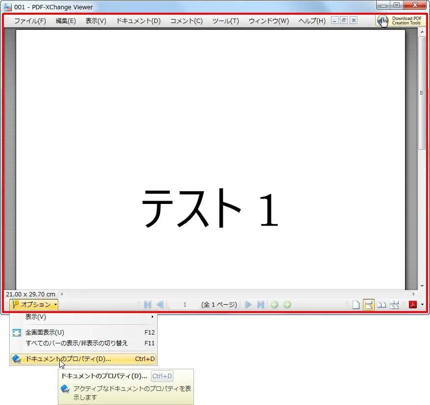 [ドキュメントのオプション] の [ドキュメントのプロパティ] をクリックすると開いているPDFのプロパティが表示されます。