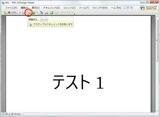 [印刷] をクリックするとアクティブなドキュメントを印刷します。